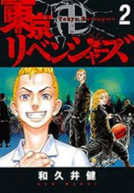 Tokyo Manji Revengers - FREE YAOI HENTAI ONLINE - YAOI PORN - YAOI ...